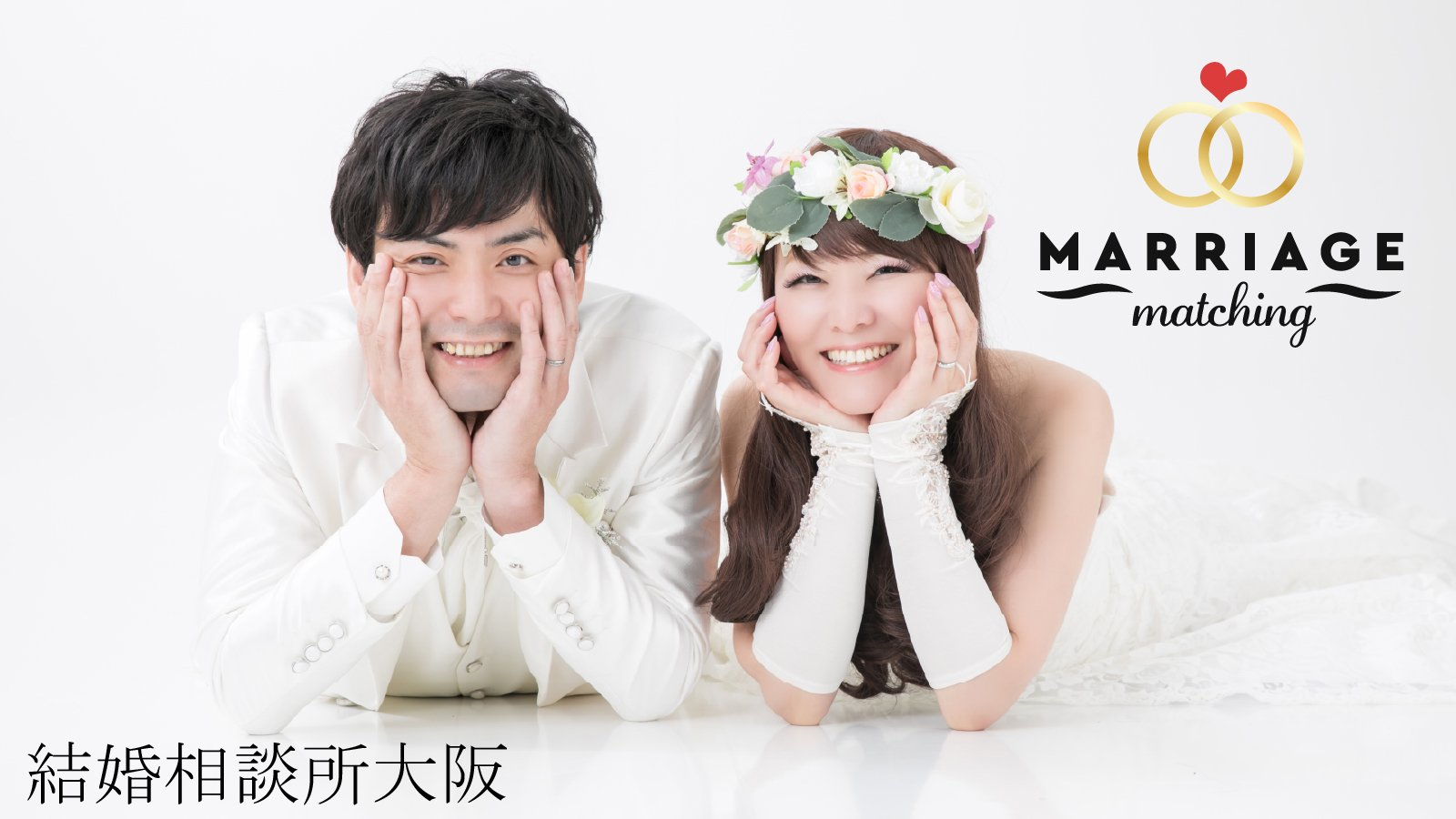 相談 所 大阪 結婚 大阪結婚相談所の評判と口コミランキング