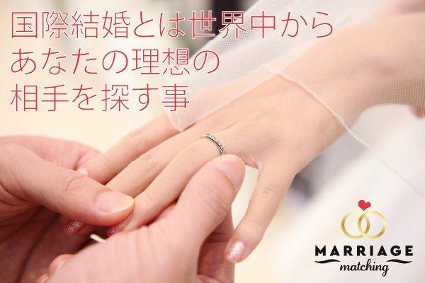 国際結婚とは